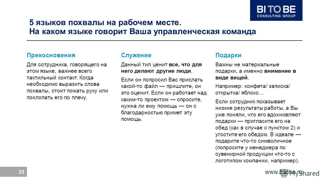 www.bitobe.ru 23 5 языков похвалы на рабочем месте. На каком языке говорит Ваша управленческая команда Прикосновения Для сотрудника, говорящего на этом языке, важнее всего тактильный контакт. Когда необходимо выразить слова похвалы, стоит пожать руку
