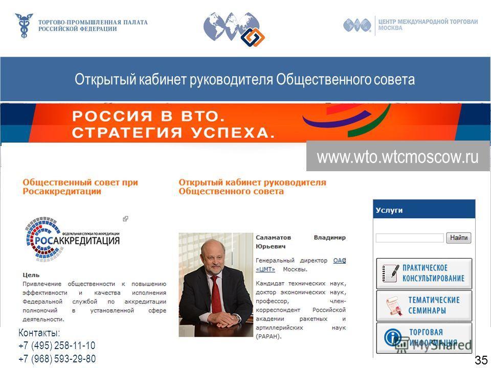 www.wto.wtcmoscow.ru Открытый кабинет руководителя Общественного совета Контакты: +7 (495) 258-11-10 +7 (968) 593-29-80 35