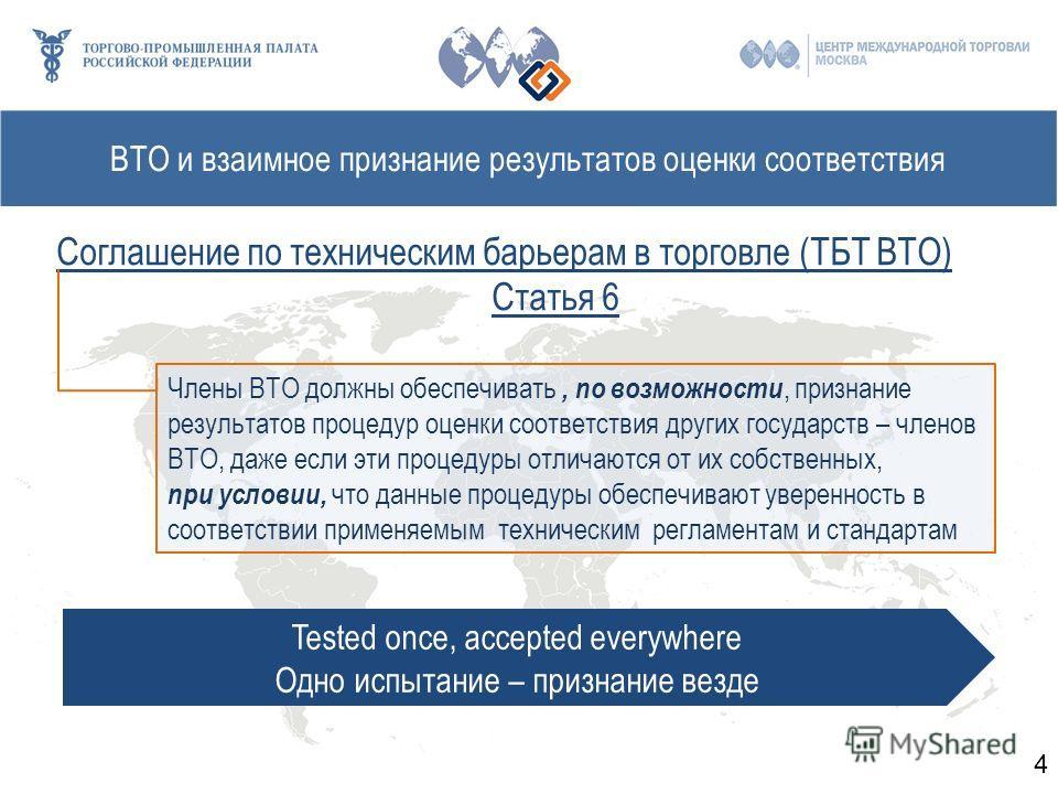 Соглашение по техническим барьерам в торговле (ТБТ ВТО) Статья 6 Члены ВТО должны обеспечивать, по возможности, признание результатов процедур оценки соответствия других государств – членов ВТО, даже если эти процедуры отличаются от их собственных, п