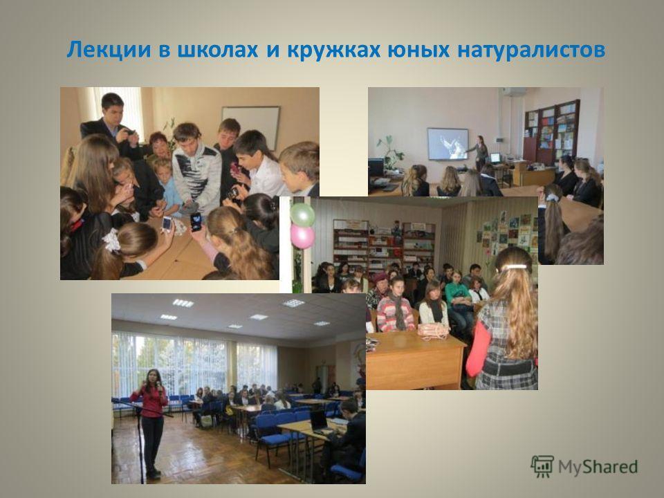 Лекции в школах и кружках юных натуралистов