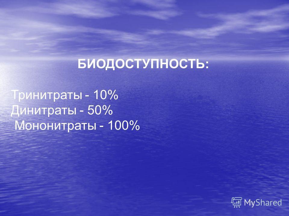 БИОДОСТУПНОСТЬ: Тринитраты - 10% Динитраты - 50% Мононитраты - 100%