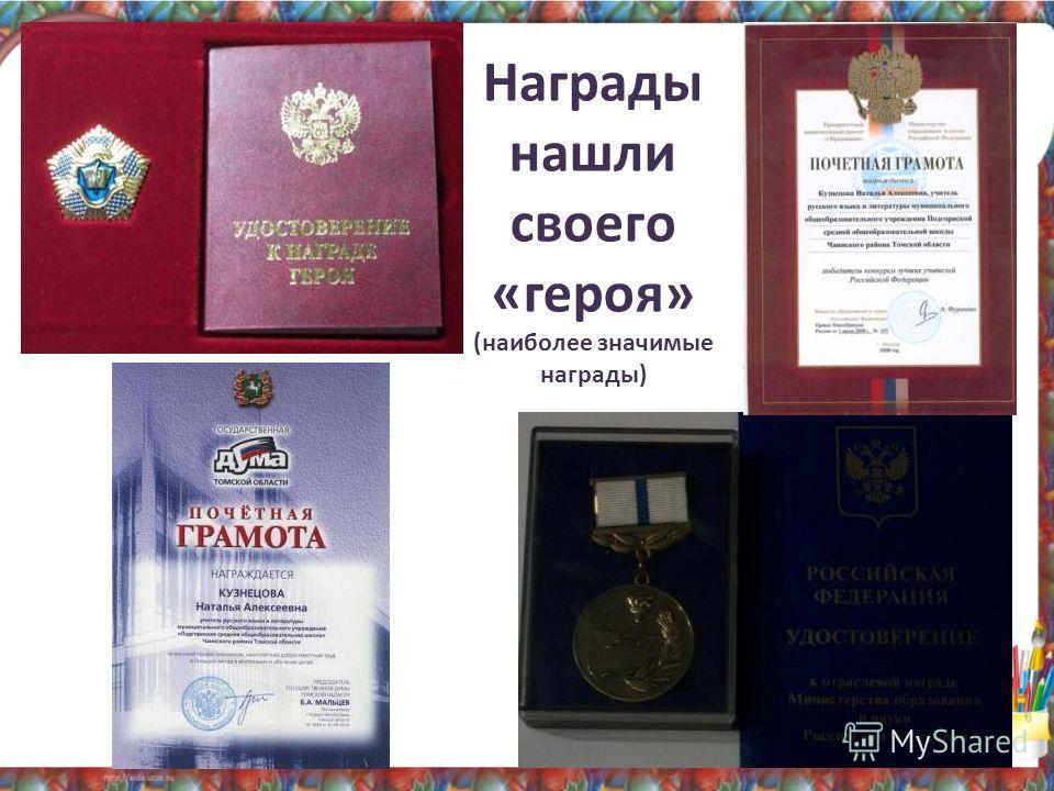 Награды нашли своего «героя» (наиболее значимые награды)