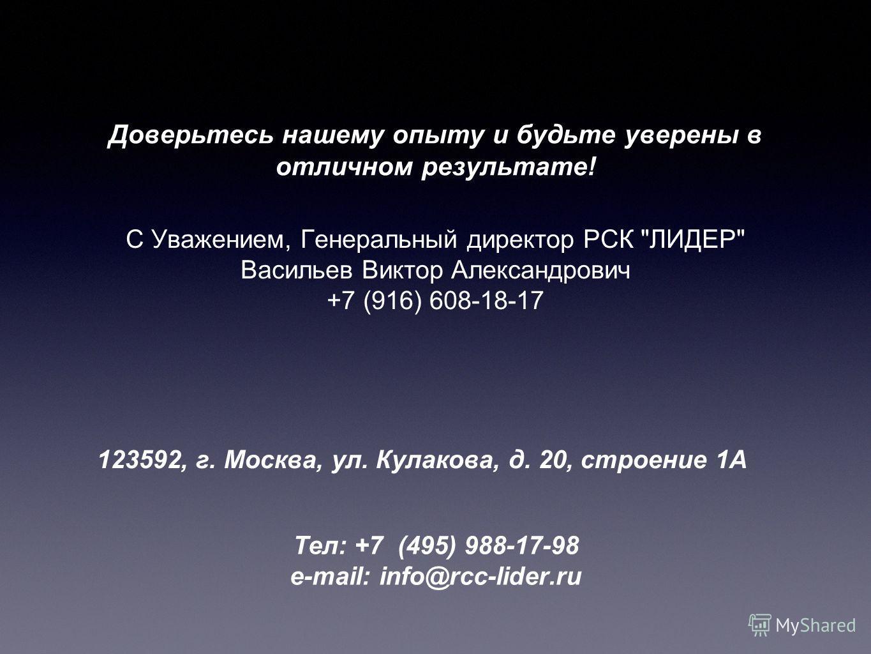 Доверьтесь нашему опыту и будьте уверены в отличном результате! 123592, г. Москва, ул. Кулакова, д. 20, строение 1А Тел: +7 (495) 988-17-98 e-mail: info@rcc-lider.ru С Уважением, Генеральный директор РСК