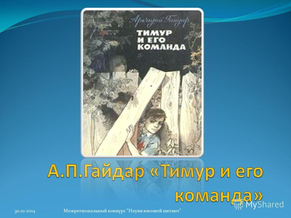 Межрегиональный конкурс Науки юношей питают30.10.2014