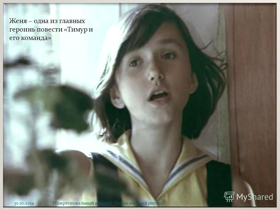 Межрегиональный конкурс Науки юношей питают Женя – одна из главных героинь повести «Тимур и его команда» 30.10.2014