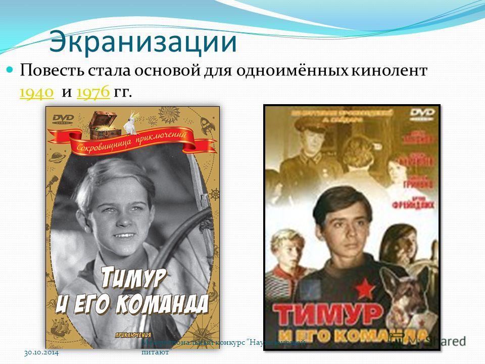 Экранизации Повесть стала основой для одноимённых кинолент 1940 и 1976 гг. 19401976 Межрегиональный конкурс Науки юношей питают30.10.2014