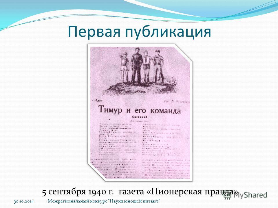 Первая публикация 5 сентября 1940 г. газета «Пионерская правда» Межрегиональный конкурс Науки юношей питают30.10.2014