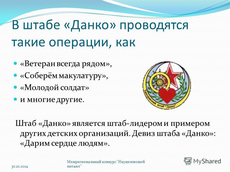 В штабе «Данко» проводятся такие операции, как «Ветеран всегда рядом», «Соберём макулатуру», «Молодой солдат» и многие другие. Штаб «Данко» является штаб-лидером и примером других детских организаций. Девиз штаба «Данко»: «Дарим сердце людям». Межрег