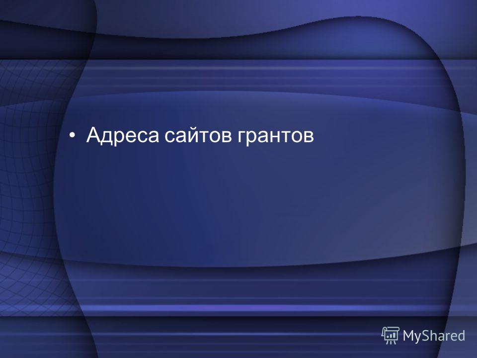 Адреса сайтов грантов