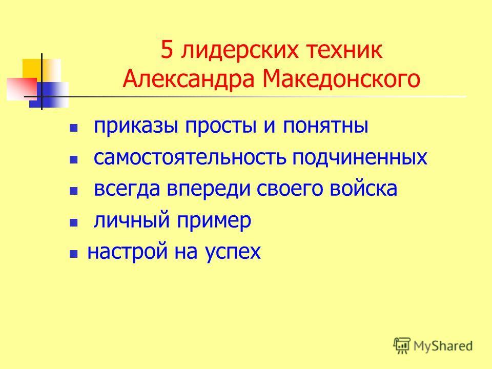 5 лидерских техник Александра Македонского приказы просты и понятны самостоятельность подчиненных всегда впереди своего войска личный пример настрой на успех