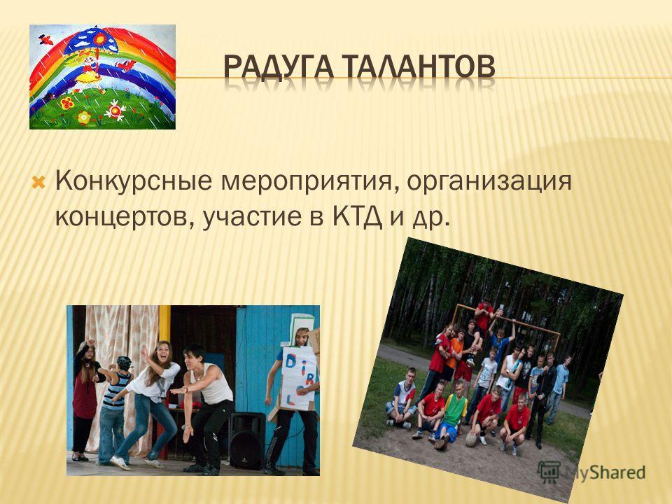 Конкурсные мероприятия, организация концертов, участие в КТД и др.