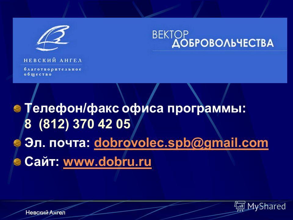 Невский Ангел Телефон/факс офиса программы: 8 (812) 370 42 05 Эл. почта: dobrovolec.spb@gmail.comdobrovolec.spb@gmail.com Сайт: www.dobru.ruwww.dobru.ru