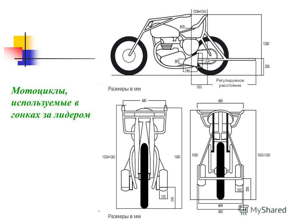 Мотоциклы, используемые в гонках за лидером Размеры в мм Регулируемое расстояние