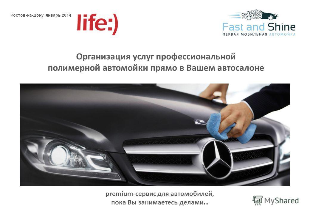 premium-сервис для автомобилей, пока Вы занимаетесь делами… Организация услуг профессиональной полимерной автомойки прямо в Вашем автосалоне Ростов-на-Дону январь 2014