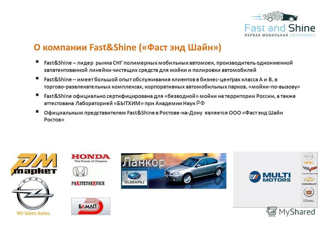 О компании Fast&Shine («Фаст энд Шайн») Fast&Shine – лидер рынка СНГ полимерных мобильных автомоек, производитель одноименной запатентованной линейки чистящих средств для мойки и полировки автомобилей Fast&Shine – имеет большой опыт обслуживания клие