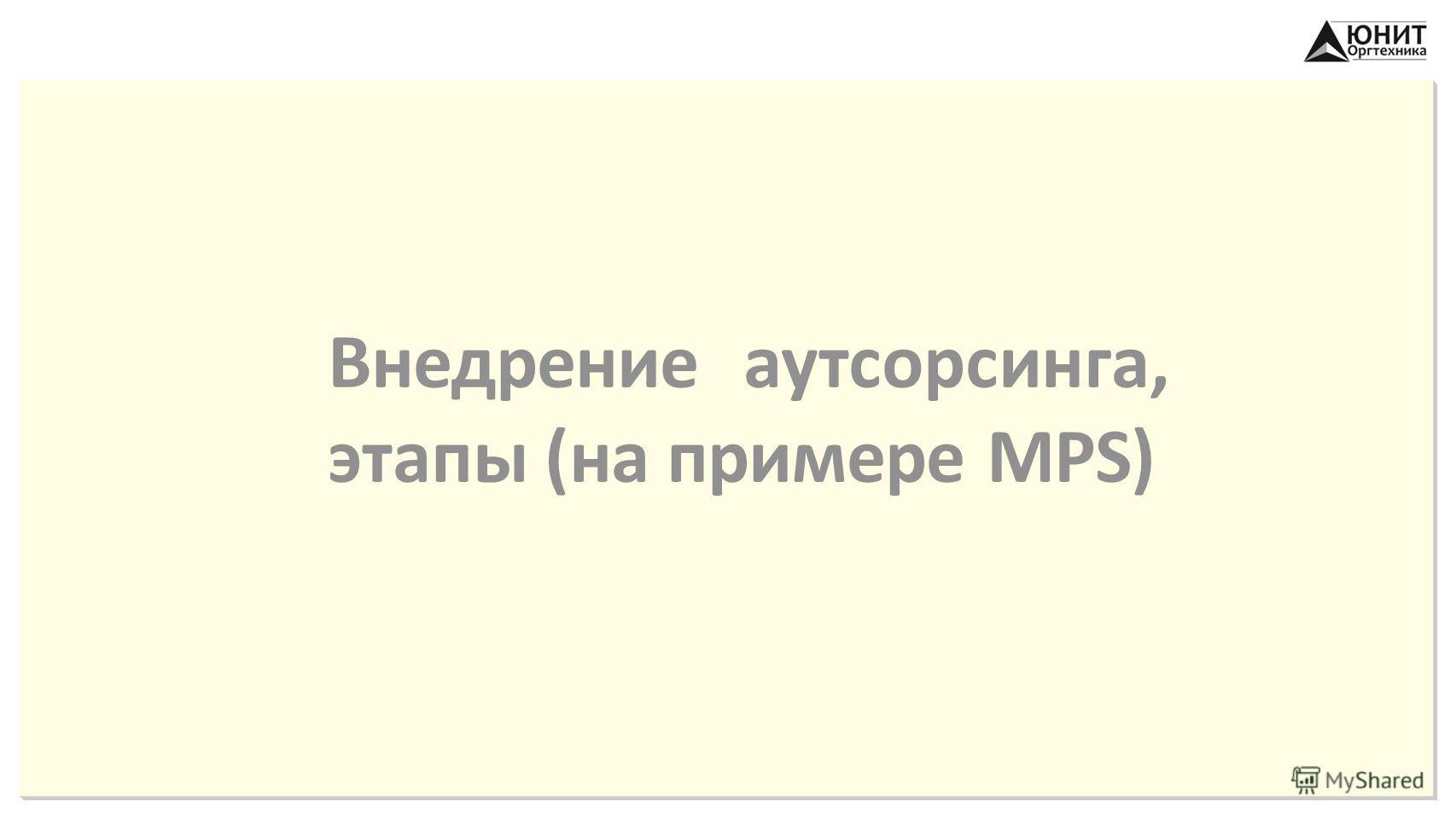 Внедрениеаутсорсинга, этапы (на примере MPS)