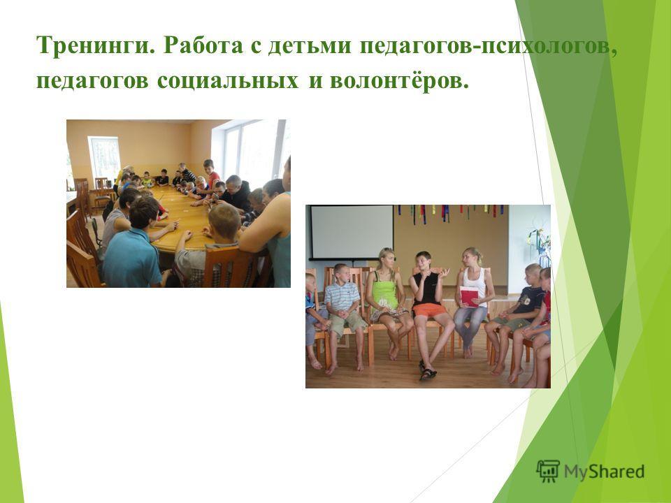 Тренинги. Работа с детьми педагогов-психологов, педагогов социальных и волонтёров.