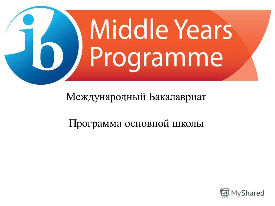 Международный Бакалавриат Программа основной школы