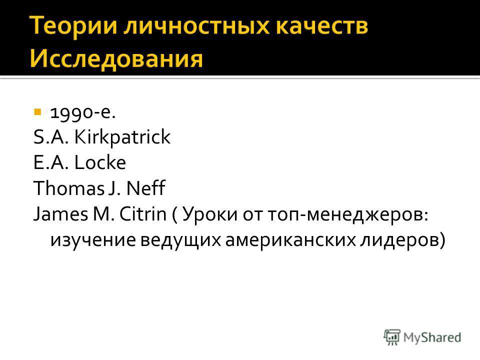 1990-е. S.A. Kirkpatrick E.A. Locke Thomas J. Neff James M. Citrin ( Уроки от топ-менеджеров: изучение ведущих американских лидеров)