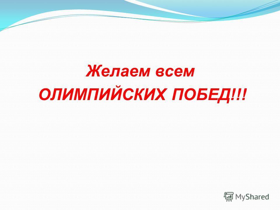 Желаем всем ОЛИМПИЙСКИХ ПОБЕД!!!