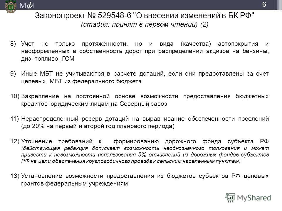 М ] ф Законопроект 529548-6