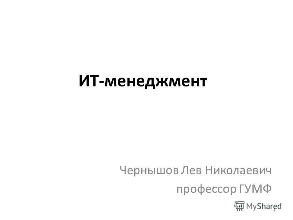 ИТ-менеджмент Чернышов Лев Николаевич профессор ГУМФ 1