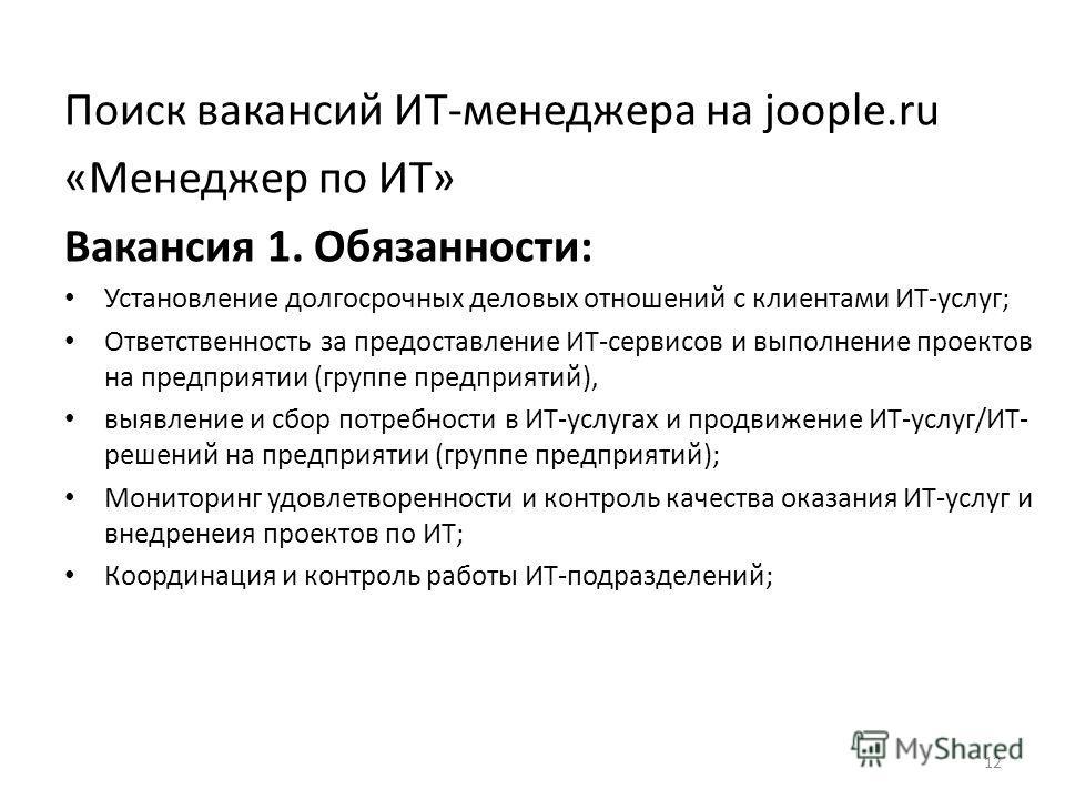 Поиск вакансий ИТ-менеджера на joople.ru «Менеджер по ИТ» Вакансия 1. Обязанности: Установление долгосрочных деловых отношений с клиентами ИТ-услуг; Ответственность за предоставление ИТ-сервисов и выполнение проектов на предприятии (группе предприяти