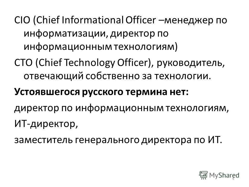 CIO (Chief Informational Officer –менеджер по информатизации, директор по информационным технологиям) CTO (Chief Technology Officer), руководитель, отвечающий собственно за технологии. Устоявшегося русского термина нет: директор по информационным тех