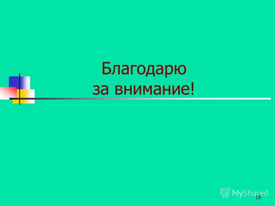 Преимущества и проекты четвертого уровня Маршруты мобильной внеучебной познавательной деятельности Сохранение индивидуальностей и уникальностей Интеграция российских и международных программ по предметам Сетевая структура проектных объединений Скорос