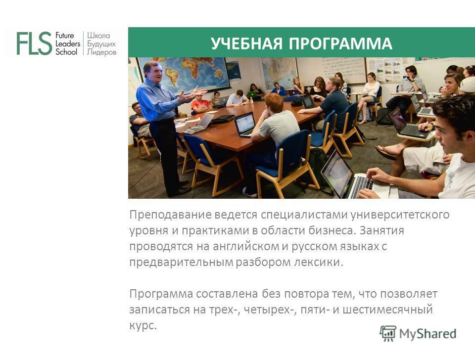 УЧЕБНАЯ ПРОГРАММА Преподавание ведется специалистами университетского уровня и практиками в области бизнеса. Занятия проводятся на английском и русском языках с предварительным разбором лексики. Программа составлена без повтора тем, что позволяет зап