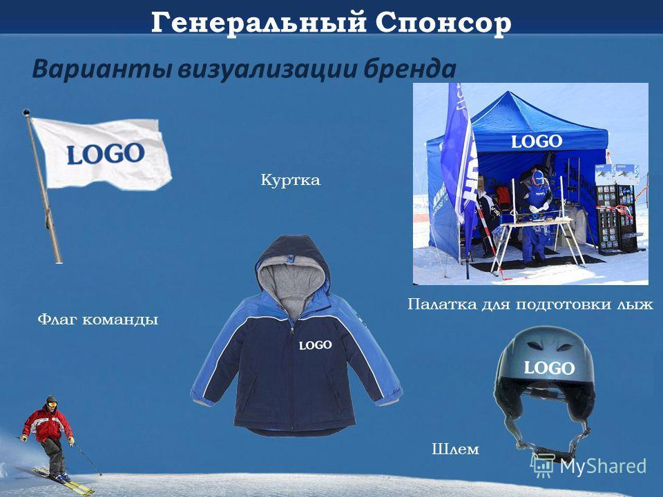 Генеральный Спонсор Варианты визуализации бренда Флаг команды Палатка для подготовки лыж Шлем Куртка