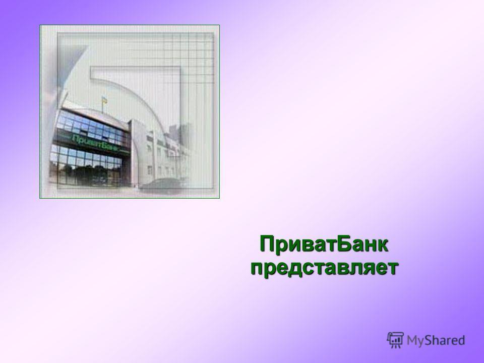 Приват Банк представляет
