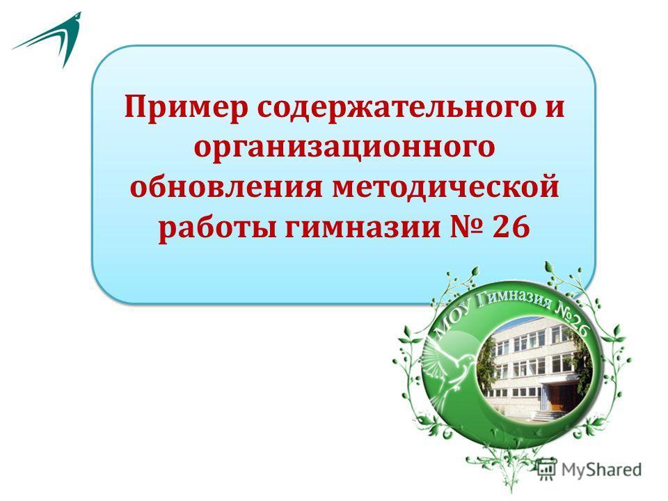 Пример содержательного и организационного обновления методической работы гимназии 26