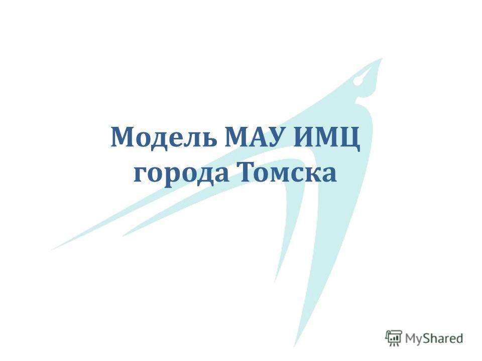 Модель МАУ ИМЦ города Томска
