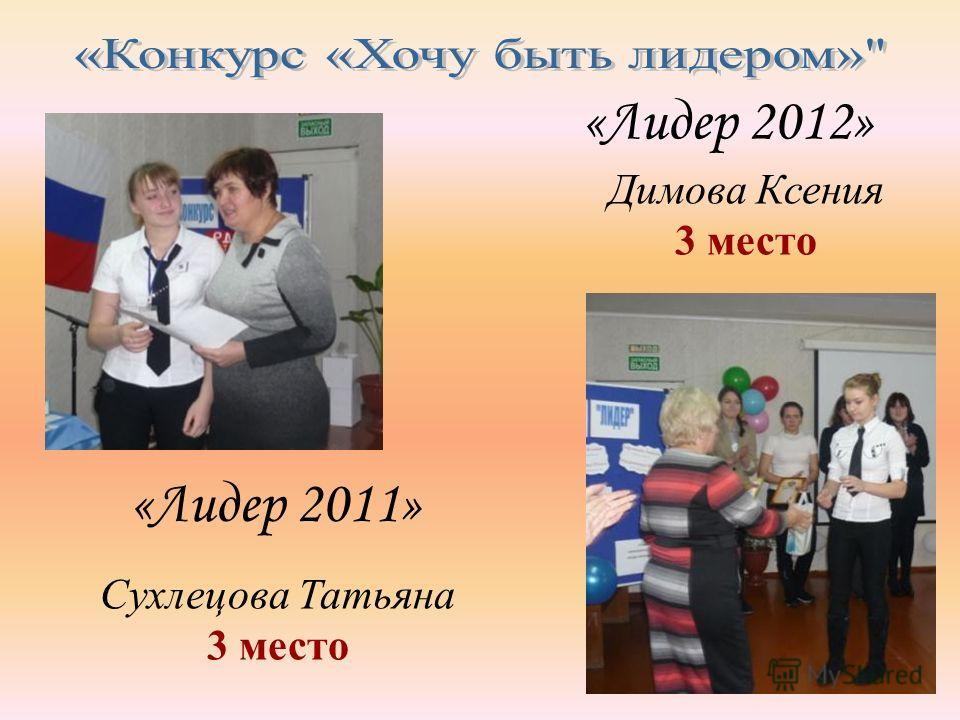 Димова Ксения 3 место «Лидер 2011» «Лидер 2012» Сухлецова Татьяна 3 место