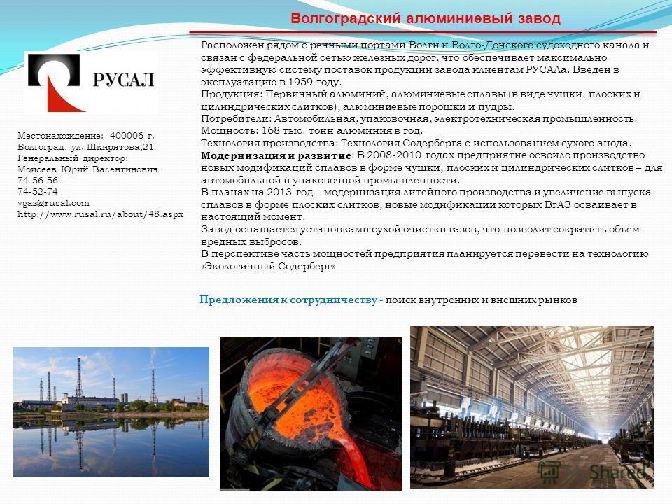 Волгоградский алюминиевый завод Расположен рядом с речными портами Волги и Волго-Донского судоходного канала и связан с федеральной сетью железных дорог, что обеспечивает максимально эффективную систему поставок продукции завода клиентам РУСАЛа. Введ