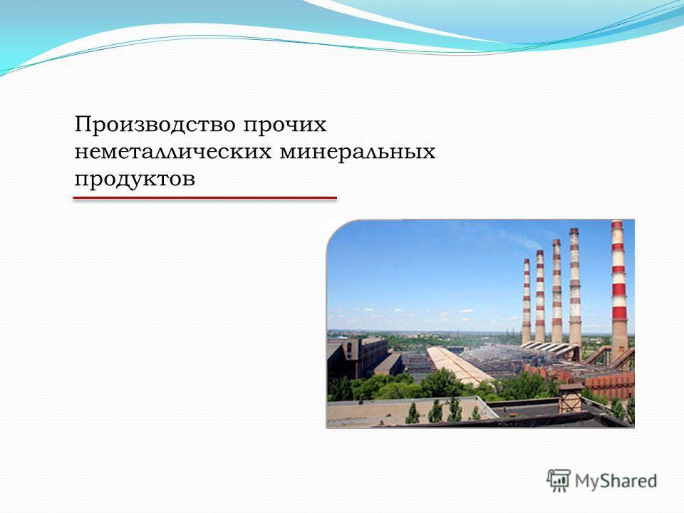 Производство прочих неметаллических минеральных продуктов