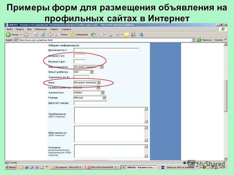 Примеры форм для размещения объявления на профильных сайтах в Интернет