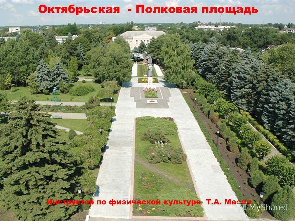 Октябрьская - Полковая площадь Инструктор по физической культуре Т.А. Масич