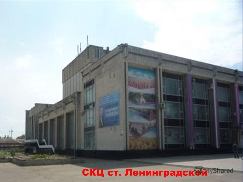 СКЦ ст. Ленинградской