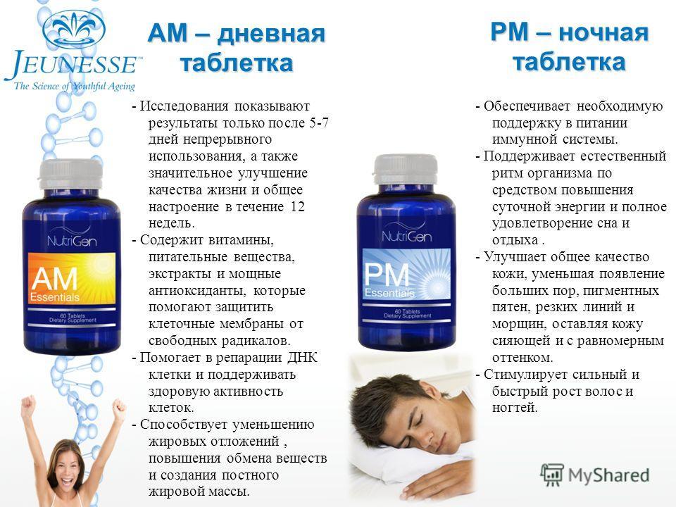 AM – дневная таблетка PM – ночная таблетка - Обеспечивает необходимую поддержку в питании иммунной системы. - Поддерживает естественный ритм организма по средством повышения суточной энергии и полное удовлетворение сна и отдыха. - Улучшает общее каче