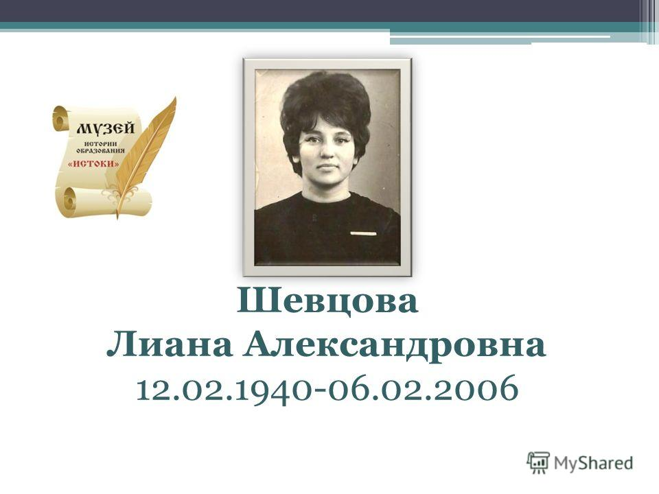 Шевцова Лиана Александровна 12.02.1940-06.02.2006