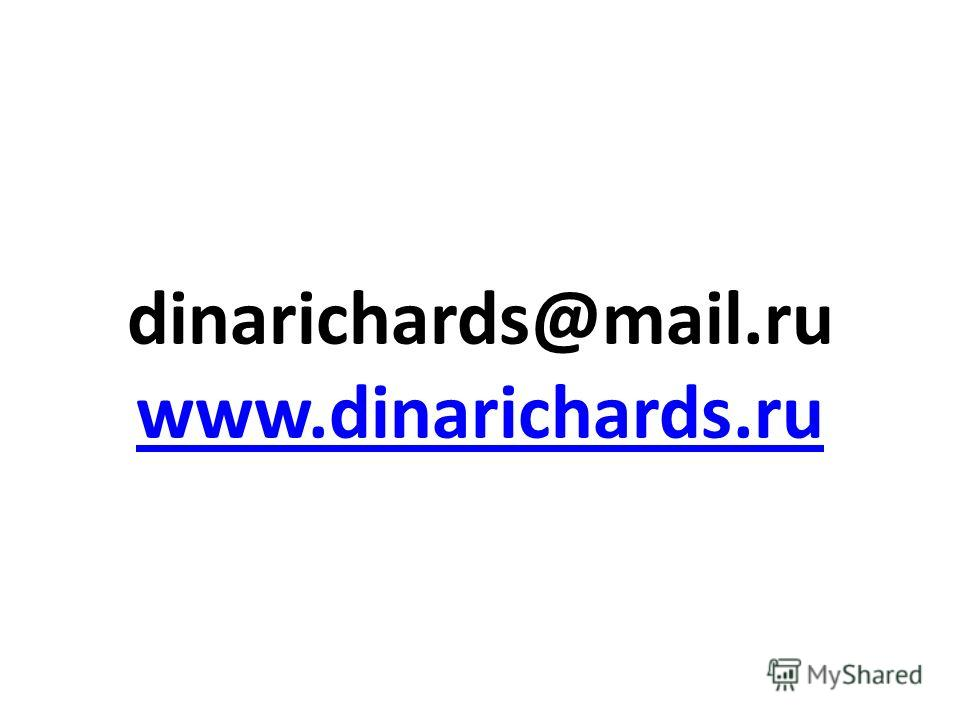 dinarichards@mail.ru www.dinarichards.ru www.dinarichards.ru