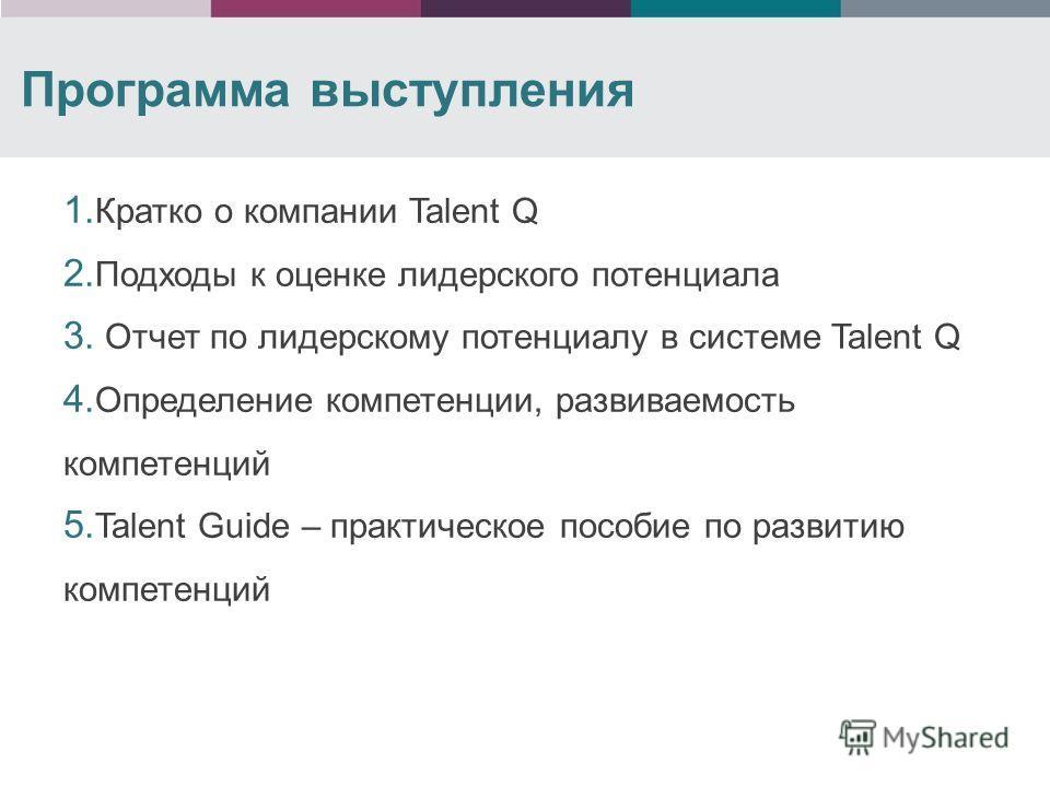 Программа выступления 1. Кратко о компании Talent Q 2. Подходы к оценке лидерского потенциала 3. Отчет по лидерскому потенциалу в системе Talent Q 4. Определение компетенции, развиваемость компетенций 5. Talent Guide – практическое пособие по развити