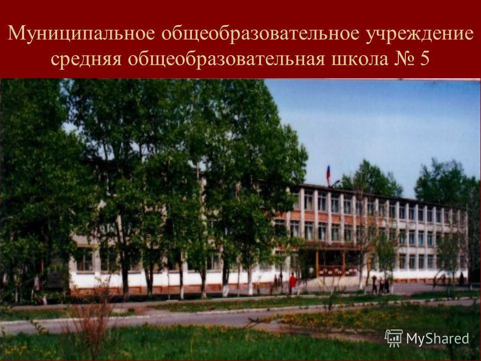 Муниципальное общеобразовательное учреждение средняя общеобразовательная школа 5