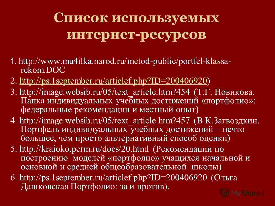 Список используемых интернет-ресурсов 1. http://www.mu4ilka.narod.ru/metod-public/portfel-klassa- rekom.DOC 2. http://ps.1september.ru/articlef.php?ID=200406920)http://ps.1september.ru/articlef.php?ID=200406920 3. http://image.websib.ru/05/text_artic