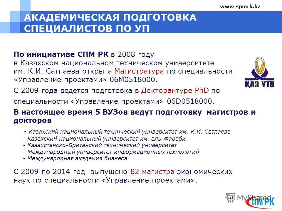 По инициативе СПМ РК в 2008 году в Казахском национальном техническом университете им. К.И. Сатпаева открыта Магистратура по специальности «Управление проектами» 06М0518000. С 2009 года ведется подготовка в Докторантуре PhD по специальности «Управлен