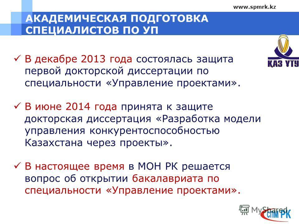 Презентация на тему logo Проектное управление как инструмент  17 В декабре 2013 года состоялась защита первой докторской диссертации по специальности Управление проектами