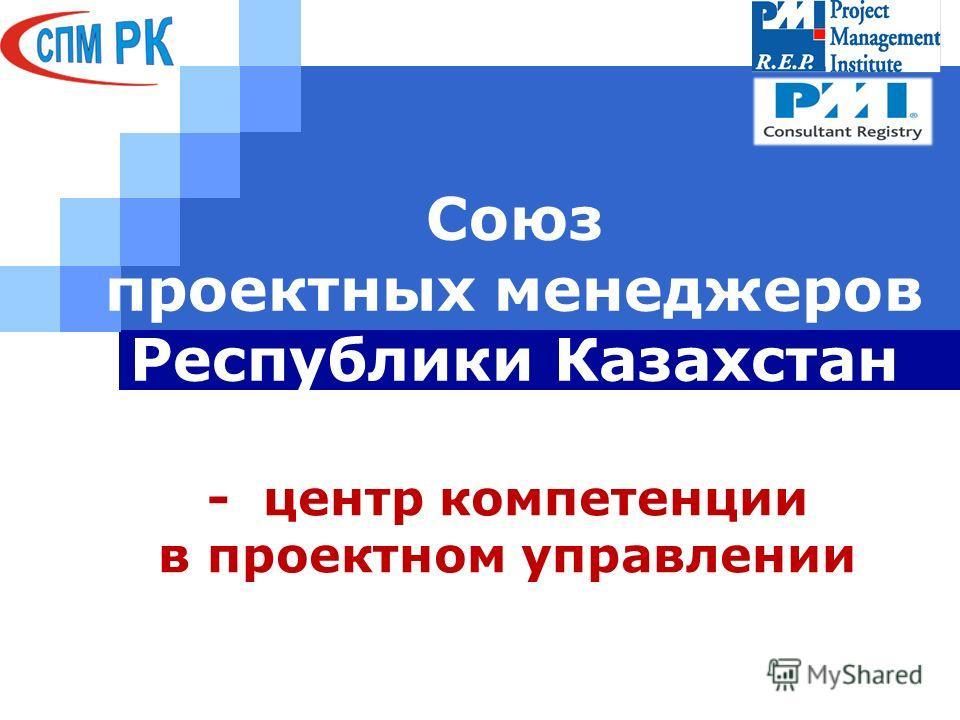 LOGO Союз проектных менеджеров Республики Казахстан - центр компетенции в проектном управлении