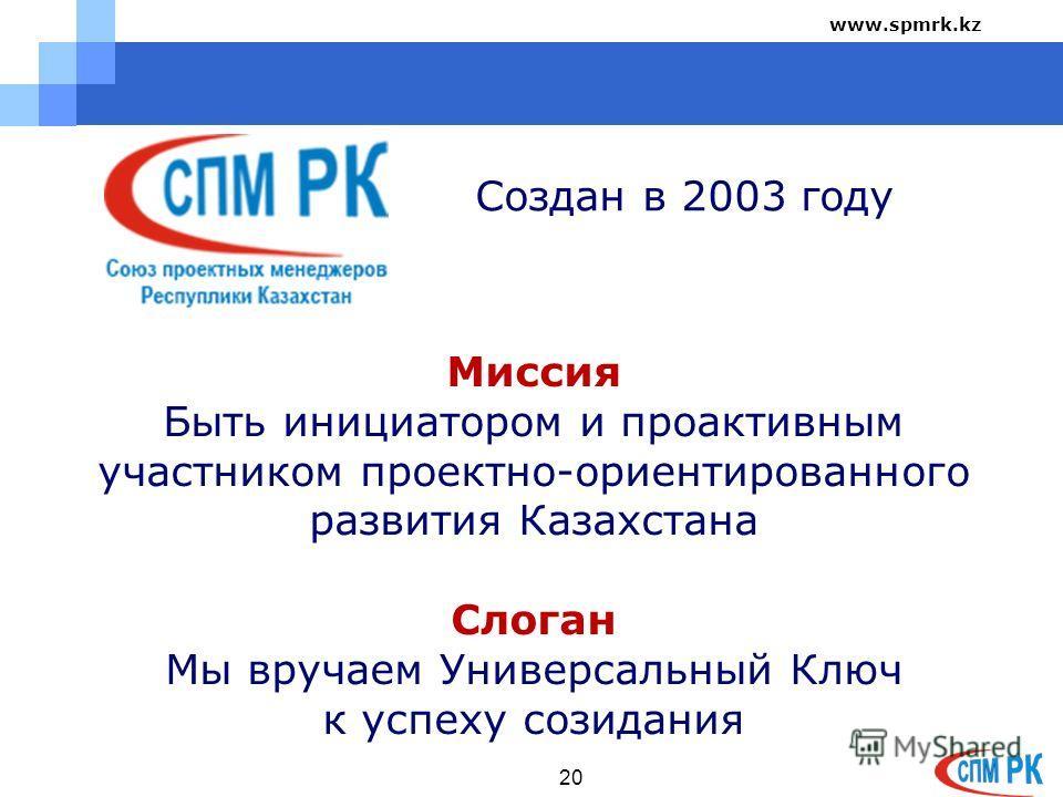 Создан в 2003 году Миссия Быть инициатором и проактивным участником проектно-ориентированного развития Казахстана Слоган Мы вручаем Универсальный Ключ к успеху созидания 20 www.spmrk.kz